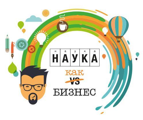 Конкурсный отбор молодых ученых на участие в летней школе «Наука как бизнес» Открытого университета Сколково