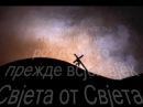 Divna Ljubojevic Vjeruju Orthodox Credo