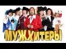 Мужхитеры часть 1 Уральские пельмени 2013