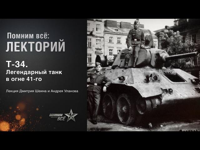 Лекция Дмитрия Шеина и Андрея Уланова Т 34 Легендарный танк в огне 41 го