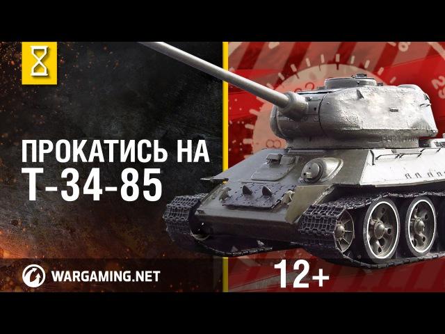 Загляни в реальный танк Т-34-85. Часть 2. В командирской рубке [World of Tanks]