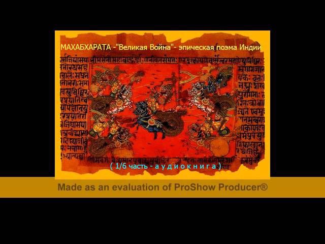 МАХАБХАРАТА Великая Война эпическая поэма Индии аудиокнига смотреть онлайн без регистрации