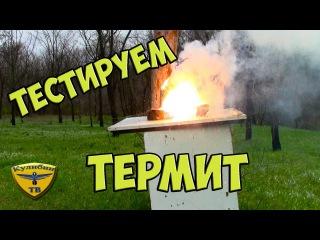 Тестируем ТЕРМИТНУЮ ШАШКУ