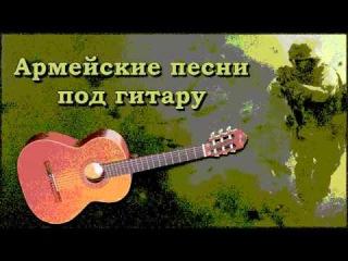 Армейские песни под Гитару, Рикошет, Чечня