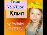 Гимн You-Tube - Видео поиск, скачать видео youtube, скачать mp3 видео.