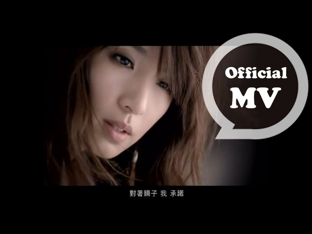 Hebe Tien [寂寞寂寞就好 Leave Me Alone] Official MV
