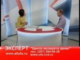 ТВ Эксперт на ТК Вся Уфа передача 2. Как вернуть банковские страховки