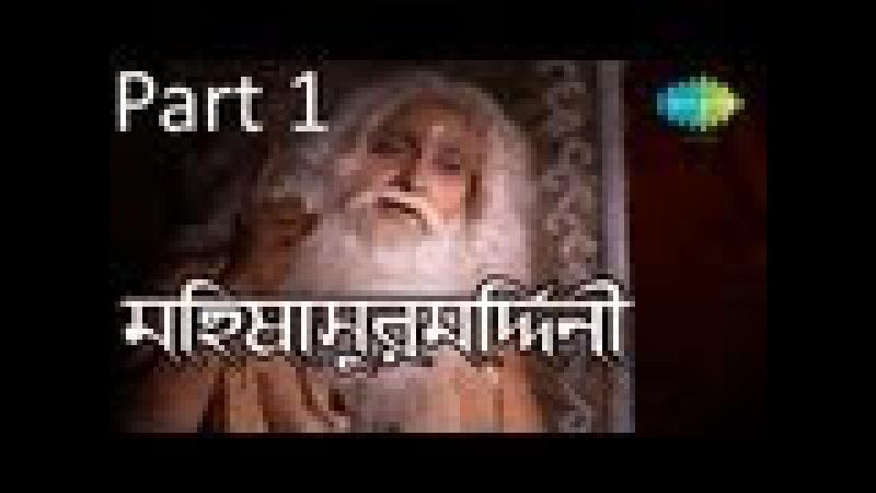 Mahalaya | Mahisasura Mardini | Birendra Krishna Bhadra | Part 1
