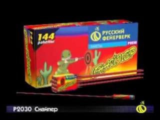 Р2030 Ракеты Снайпер блок 144 шт