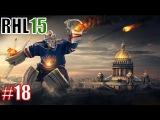 РХЛ 15 - СКА VS ЦСКА [Матч #18]