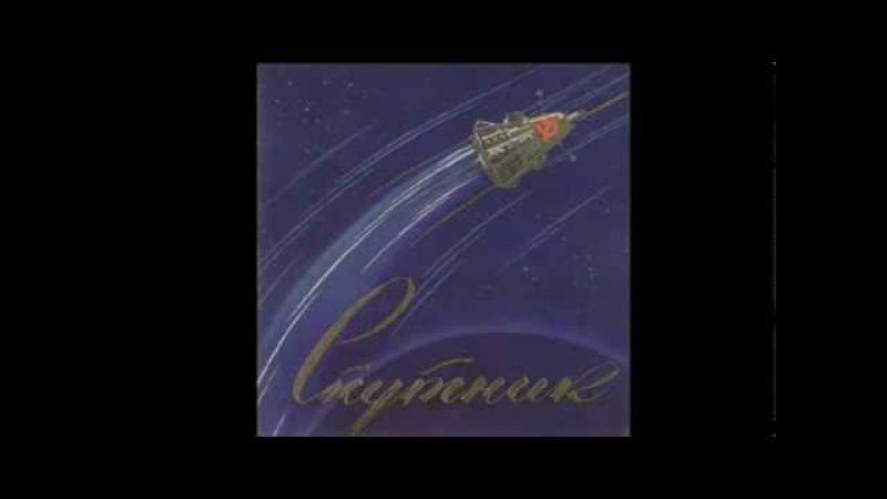 Спутник (Sputnik) - Андромеда (Andromeda)