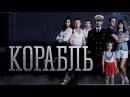 Сериал Корабль 2 сезон на СТС   Трейлер #4 HD ★ Новая история выживших