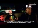 Русские субтитры Shavo Odadjian and John Dolmayan 2014