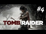 Прохождение Tomb Raider #4 | СИГНАЛ БЕДСТВИЯ [Full HD] [60FPS]