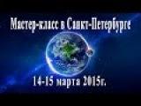 Николай Пейчев - Мастер класс в Санкт Петербурге 2015 [день 2, часть 2]