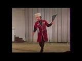 "ГАНТ ""Алан"" - Танец с кинжалами. Солист Зелимхан Козаев  1987г."