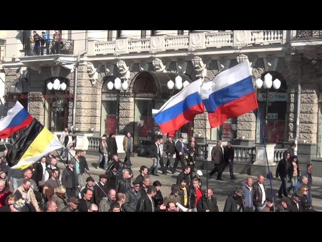 23 марта 2014 Харьков Антимайдан Грандиозное Шествие за Россию 23 03 2014 Grandiose Procession for Russia