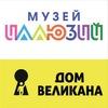 Музей иллюзий и Дом великана (Нижний Новгород)