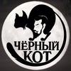 """Мужская цирюльня """" Черный Кот"""""""