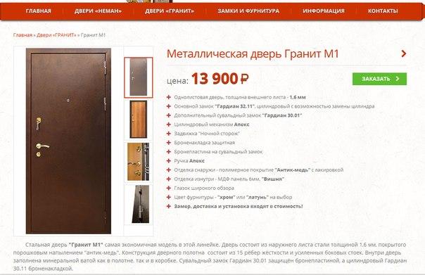 металлическая обычная дверь стоит