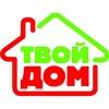 ТВОЙ ДОМ. Строительство домов. Арболитовые блоки