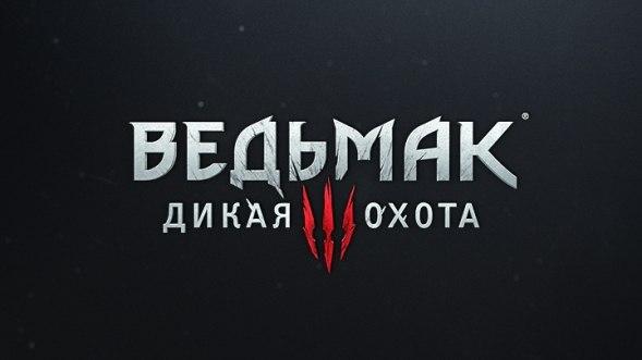Несколько фактов которые сообщили разработчики The Witcher 3 Wild Hunt