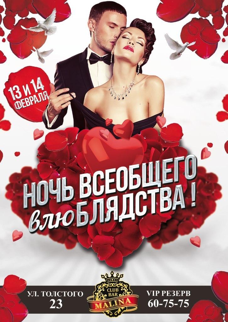 Афиша Улан-Удэ 13 и 14 февраля НОЧЬ влюБЛЯДСТВА