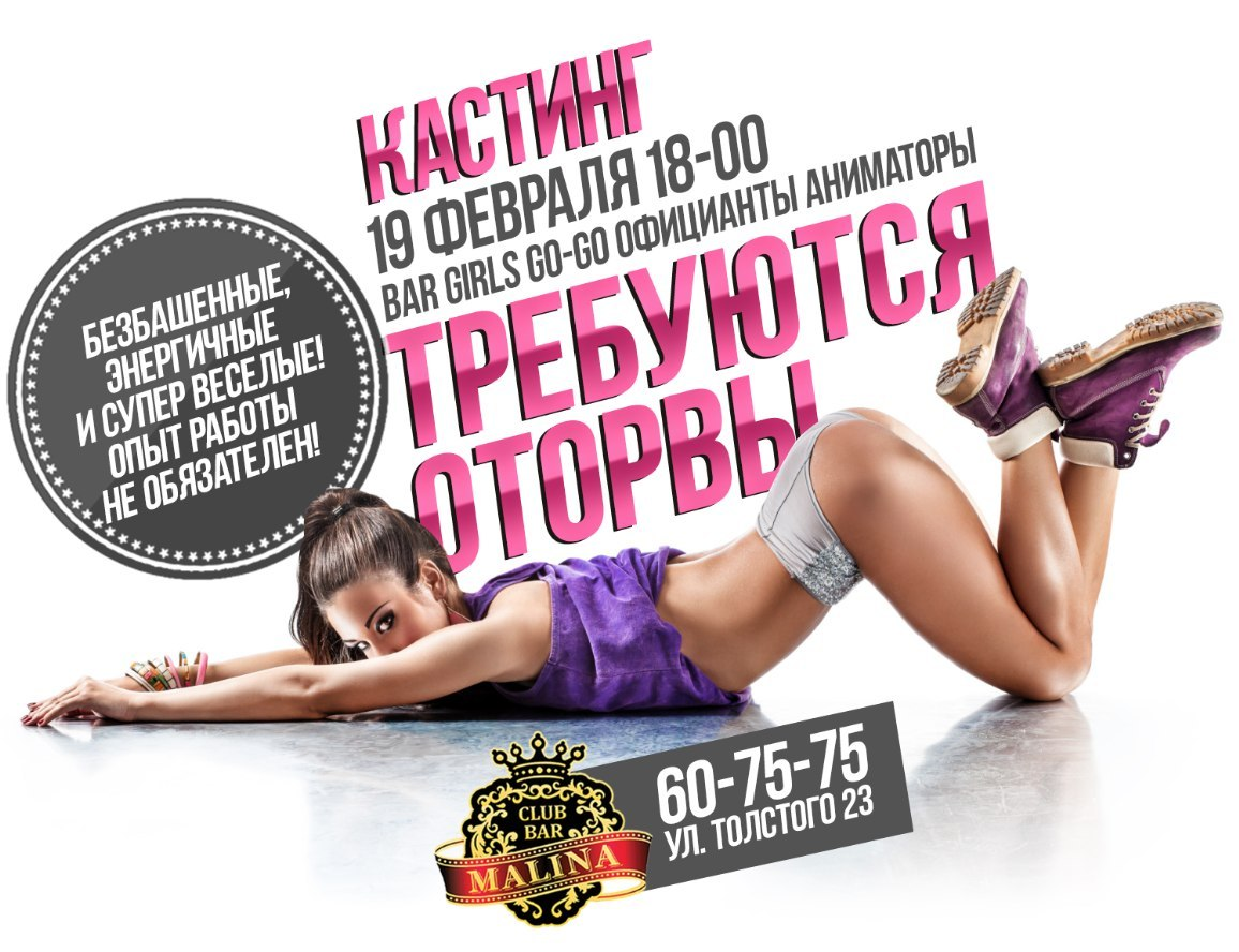 Афиша Улан-Удэ 19 февраля 18-00 ТРЕБУЮТСЯ ОТОРВЫ