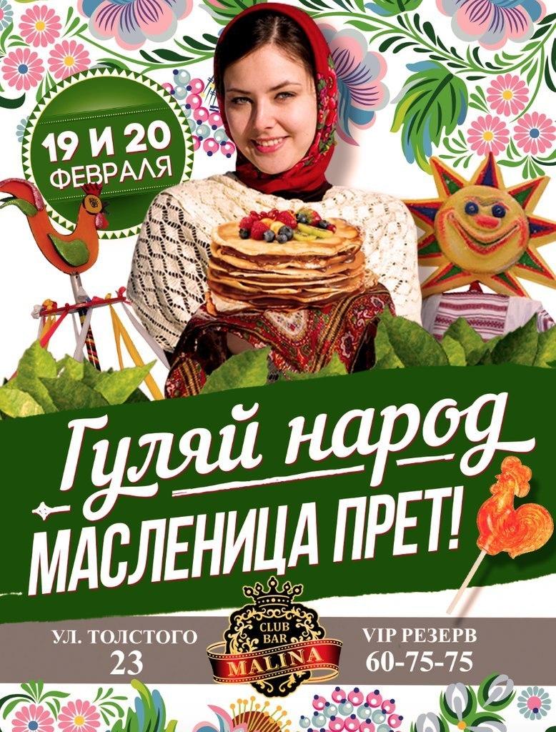 Афиша Улан-Удэ 19 и 20 февраля ГУЛЯЙ НАРОД, МАСЛЕНИЦА ПРЁТ!