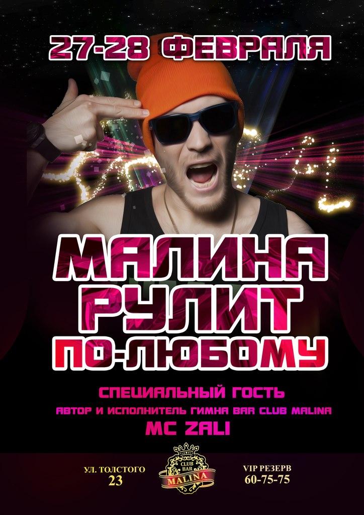 Афиша Улан-Удэ 27 и 28 февраля MC ZALI