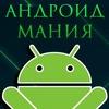 Андроид-мания | Игры и Приложения для Андроид