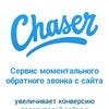 Chaser — сервис моментального обратного звонка
