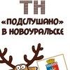 [ТН]Подслушано в Новоуральске.Школьники.