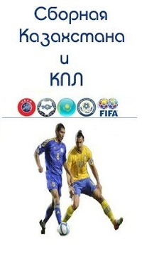 Казахстана по футболу футбол kz