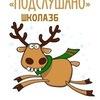 Подслушано шк.№36 Вологда