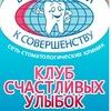 Стоматология Клуб Счастливых Улыбок +79219430916