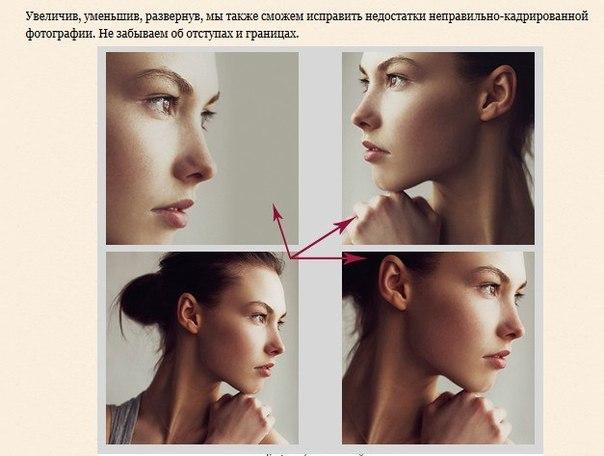 как обрезать фотографии людей