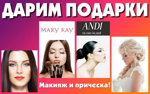 Мэри кэй и книги по макияжу