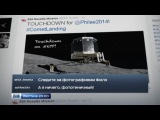 Вести Космическая одиссея XXI века Philae и Розетта смешат Землю путевыми заметками