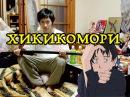 Хикикомори Японские Социофобы Hikikomori