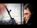 Одиночка (2014) - Боевик криминал остросюжетный фильм