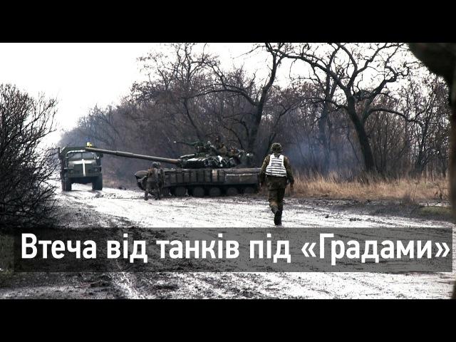 Обнародовано видео, как комбатанты АТО бегут от собственного танка