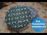 М.К. Оформление поверхностей. /полимерная глина / tutorial / polimer clay