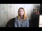 Отзыв Марии о работе эксперта по стилю Надежды Мурзиной.