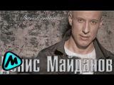 ДЕНИС МАЙДАНОВ - Я БУДУ ЗНАТЬ, ЧТО ТЫ ЛЮБИШЬ МЕНЯ (альбом)  DENIS MAYDANOV