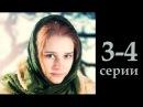 Белая ворона 3-4 серии. Мелодрама, русский фильм, сериал