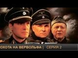 Охота на Вервольфа 2 серия 2009