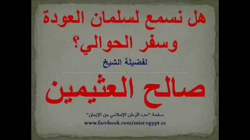 Шейх Ибн Усеймин - О КАССЕТАХ САЛЬМАНА АЛЬ-АУДЫ И САФАРА АЛЬ-ХАВАЛИ