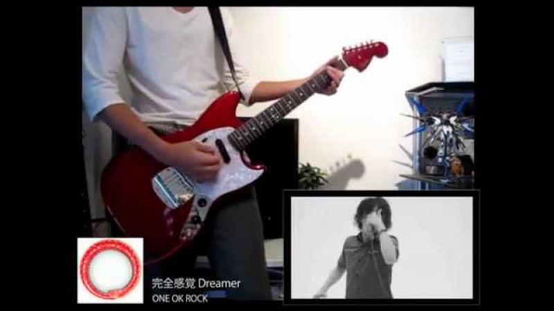 ONE OK ROCK「完全感覚Dreamer」弾いてみた【ギター】