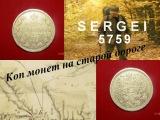 №18. Поиск монет и старины. Коп на старой дороге. Серебро Александра ll и советы.
